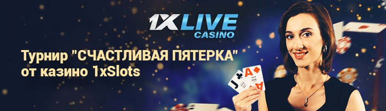 """Акция """"Счастливая пятерка"""" в казино 1хСлотс"""