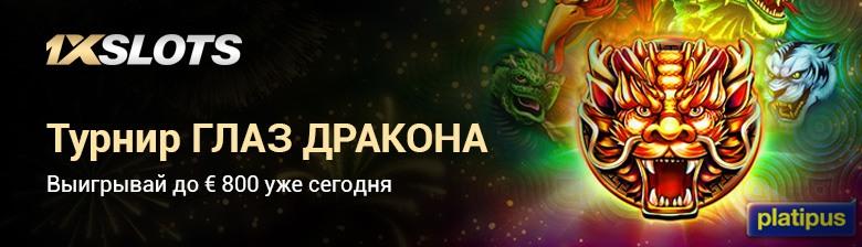 """Акция """"Глаз дракона"""" от казино 1хСлотс"""