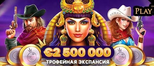 Трофейная экспансия в казино Плей фортуна