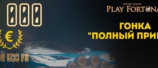 """Гонка """"Полный привод"""" в казино Плей фортуна"""