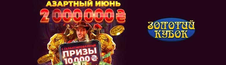Июньские призы от казино Золотой кубок