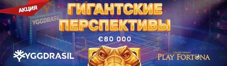 Гигантские перспективы в казино Плей фортуна