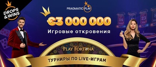 Акция в лайв казино Плей Фортуна